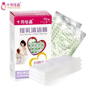 十月结晶 授乳清洁棉 消毒型 40片 28元(可99-30元)