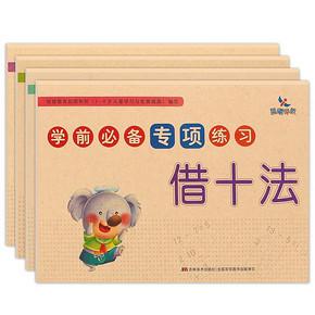晨曦早教 幼小衔接数学练习题测试卷 4册 拍下15元包邮