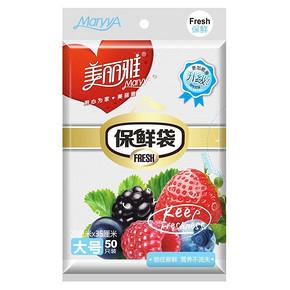 美丽雅 大号抽取式保鲜袋 50只装 折1.8元(3.5,买2付1)