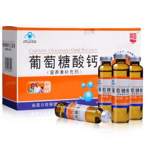 川奇牌 葡萄糖酸钙口服液 10mlx12支 9.9元
