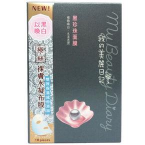 我的美丽日记 黑珍珠美白面膜贴 10片 50.4元(45+5.4)