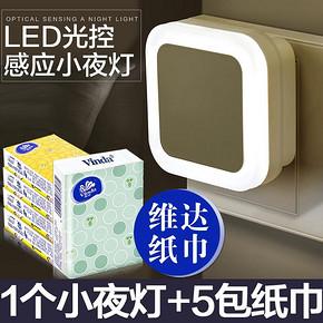科优特 LED光控小夜灯+纸巾5包 3元包邮