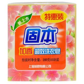 凑单优品# 固本 加香洗衣皂200g*5块装 12.9元