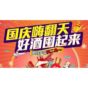 促销活动# 京东 白酒嗨翻天 买2付1