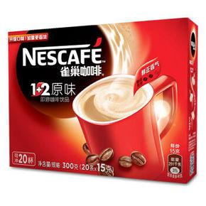 雀巢 1+2原味咖啡 20条共300g 折21.9元(39.9,2件75折)