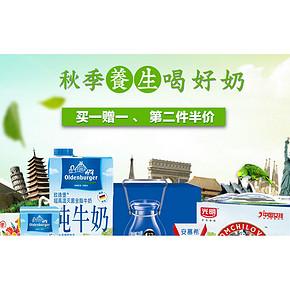 促销活动# 京东 牛奶品类日 买一送一/第二件半价