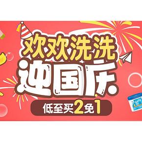 欢欢洗洗# 京东 全球购母婴洗护促销 买2免1/199-100/149-50/2件75折