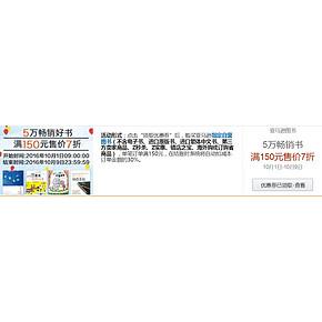 促销活动# 亚马逊5万畅销书 满150元售价7折