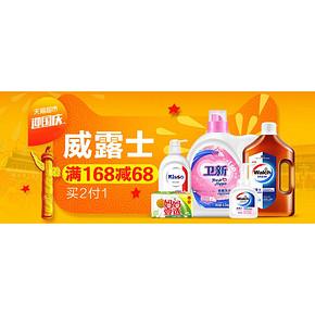 促销活动# 天猫超市 清洁用品 满168减68元/买2付1