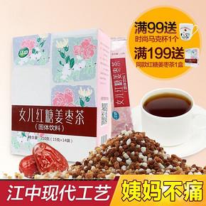 姨妈不痛# 江中 女儿红糖姜茶 210g 28元包邮(68-40券)