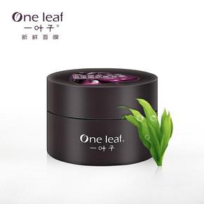 一叶子 植物酵素 多效细滑嫩肤黑泥膜 150g 折37元(49,99-30)