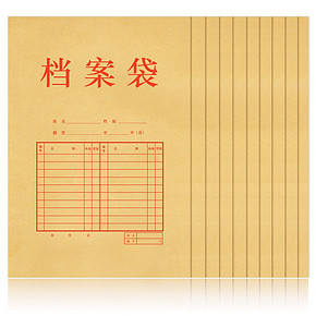 得力 5953 牛皮纸加厚A4档案袋 10个 9.6元包邮