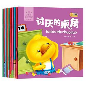小脚鸭宝宝绘本 全套10本 8.8元包邮