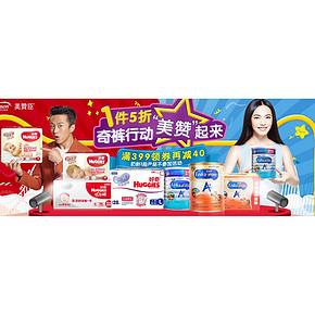 促销活动# 天猫超市 好奇美赞臣母婴用品 1件5折/领券满399减40元
