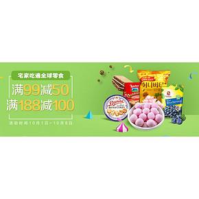 促销活动# 天猫超市 进口零食点心联合满减 满188减100/满99减50元