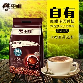 中咖 三合一速溶咖啡粉 卡布奇诺 50条袋装 16.8元包邮(36.8-20券)