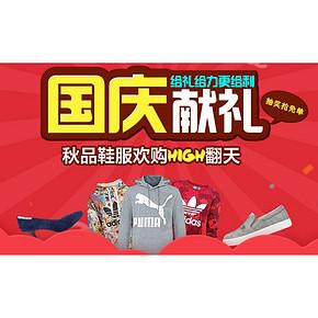 国庆献礼# 优购商城 耐克、adidas等运动品牌 5折起直降