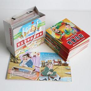 国学启蒙绘本 超值彩图版 全20册 拍下8.5元包邮