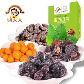 姚太太 蜜饯罐装组合 716g 30.9元(35.9-5券)