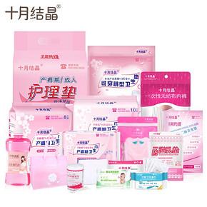 十月结晶 产妇入院待产包 18件 39.9元包邮(69.9-30券)