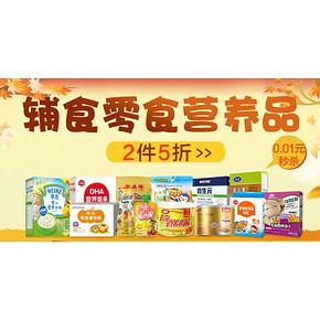 促销活动# 天猫超市 辅食零食营养品大促 2件5折