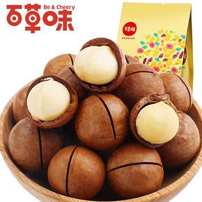 百草味 夏威夷果 奶油味 200g 9.9元(14.9-5券)