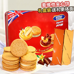 麦维他 香草巧克力味 夹心饼干 510g 16.9元包邮