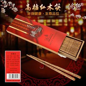 鸿拓 天然红木筷子 红檀鸡翅 10双套装刻字 券后12元包邮