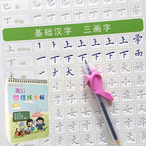 儒学文化苑 儿童凹槽练字板 券后6.8元包邮
