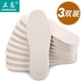 正高 加厚保暖羊毛毡鞋垫 3双装 4.9元包邮