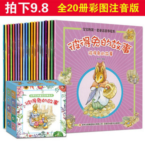 彼得兔的故事 全集20册 拍下9.8元包邮
