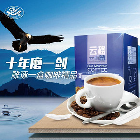 云潞 蓝山风味速溶三合一咖啡粉 50条 券后17.8元包邮