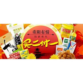 促销活动# 天猫超市 重阳回家有礼 买2付1