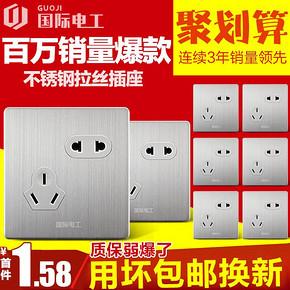 国际电工 墙壁开关插座面板 1.6元包邮
