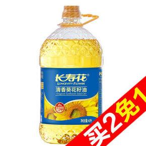 长寿花 压榨一级 清香葵花籽油 4L 折50元(100,买2付1)