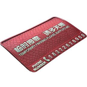 启韵 汽车用品临时停车牌 券后9.9元包邮