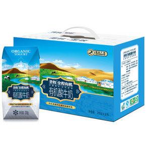 圣牧 全程有机常温酸牛奶 205g*8盒 29.9元
