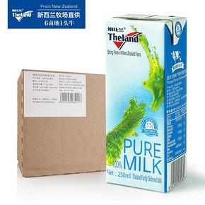 新西兰 纽仕兰高钙早餐低脂牛奶 250ml*24盒 券后49元包邮