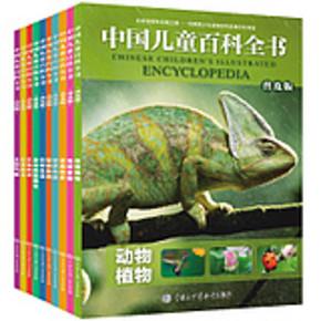 中国少年儿童百科全书 全套10册 券后23元包邮