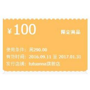 优惠券# 天猫 Tutuanna旗舰店 精选文胸 可领100元优惠券!