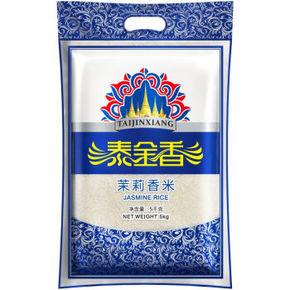 泰金香 茉莉香米 5KG 29.9元