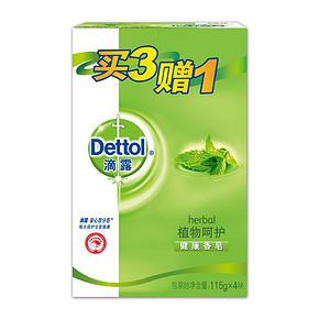Dettol 滴露 植物呵护健康香皂 115g*4块  10.9元