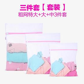 星和良品 护洗袋三件套 9.8元包邮(14.8-5券)