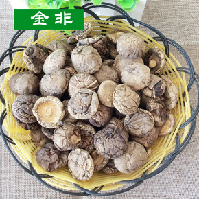 金非 香菇干货 野生蘑菇 100g 券后9.9元包邮