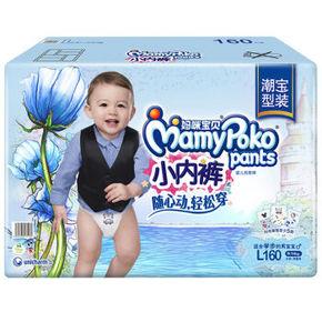 妈咪宝贝 婴儿小内裤 男 L160片 159元包邮