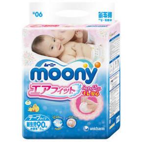 moony 尤妮佳 新生儿纸尿裤 NB90片 77.9元(69+8.9)