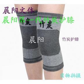 中老年膝盖关节竹炭护膝 4.9元包邮