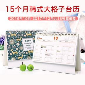 YF 2016-2017猴年横式台历 券后2.9元包邮
