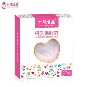十月结晶 母乳保鲜袋奶水储存袋 30片 15元包邮(25-10券)