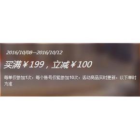 促销活动# 1号店 家居清洁 满199减100